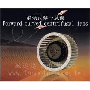 前傾式離心風機-風速達科技有限公司-高雄