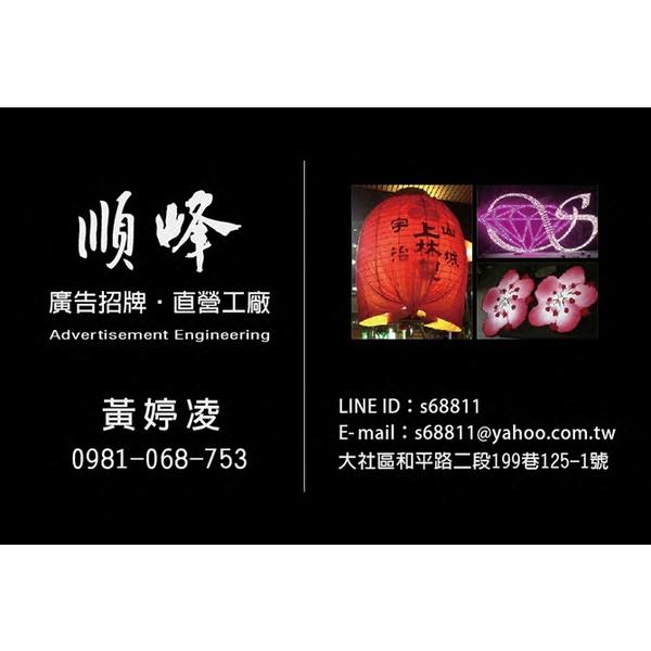 Q6-順峰廣告招牌直營工廠-高雄