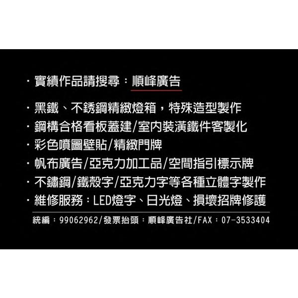 Q7-順峰廣告招牌直營工廠-高雄