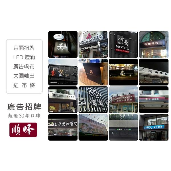 Q2-順峰廣告招牌直營工廠-高雄