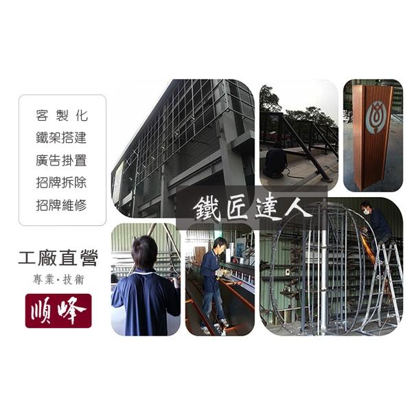 Q5-順峰廣告招牌直營工廠-高雄