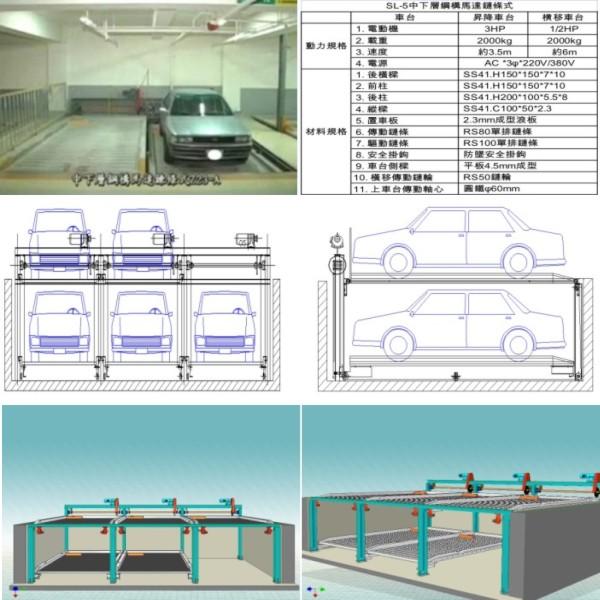 SL-5 中下鋼構馬達鏈條式