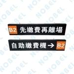 可掀式LED指示燈箱NB-707F