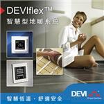 Danfoss DEVI智慧型地暖系統