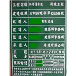 台北市新建工程告示牌