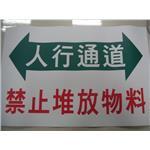 人行通道禁止堆放物料