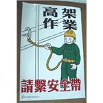 高架作業請繫安全帶