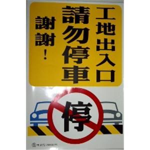 工地出入口請勿停車產品介紹 ...