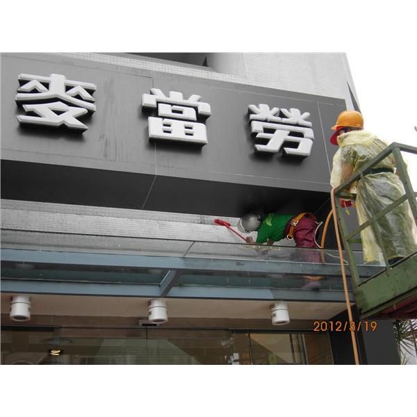 外牆清洗-潔新環境清潔維護服務社-花蓮