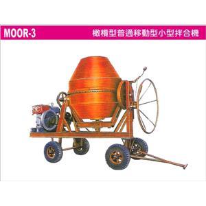 橄欖型普通移動小型拌合機-協和鐵工廠-嘉義