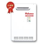 Paloma日本進口瓦斯熱水器