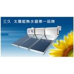 三久太陽能熱水器-東方廚具精品-GRACE櫥櫃,系統櫃,三久太陽能熱水器,善騰熱泵熱水器,宜蘭