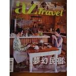 三星鄉大坑路-心森林民宿-AZ travel雜誌專訪-pic2