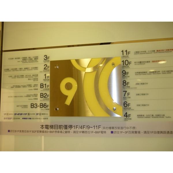 鍍鈦樓層指示牌