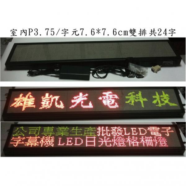 室內P4.75三色字幕機(隻行24字)