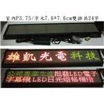 室內P4.75三色字幕機(隻行24字)-台灣勁亮光電有限公司 - 生產組裝LED顯示幕,LED日光燈組,LED數碼管,LED流星管,LED字幕機,LED跑馬燈