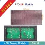 P10-1R紅色模組單元板