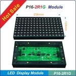 P16-2R1G雙基色模組單元板