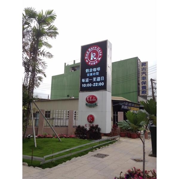 高雄市民族路馬玉山觀光工廠3X4平方米LEDP10雙面式不銹鋼電視牆工程