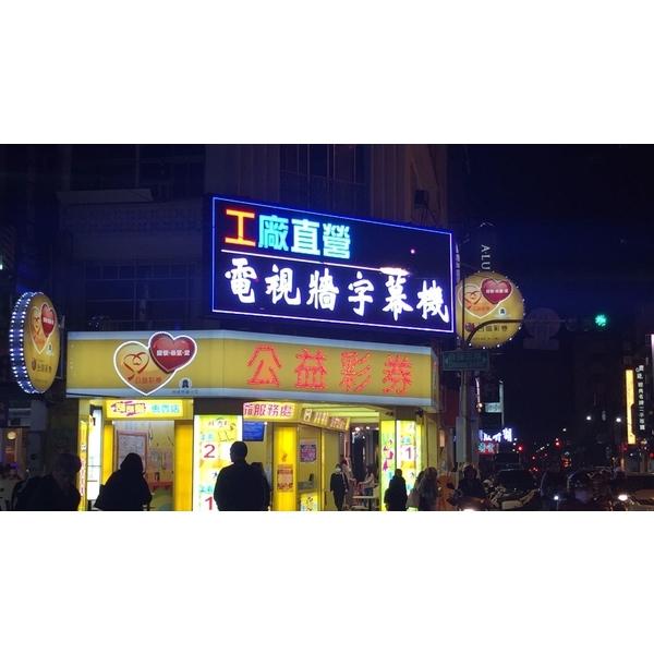 高雄市自強路新田路口3X7平方米 LEDP10電視牆工程
