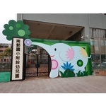 幼兒園出入改善工程
