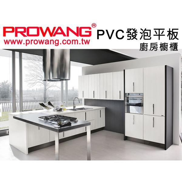 PVC發泡平板-保旺塑膠有限公司-雲林