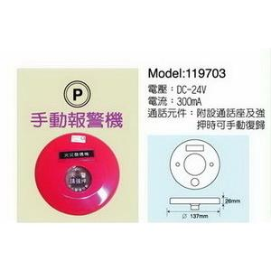 手動發信機(火警發信機)-P-世勝防災設備工程有限公司-台南