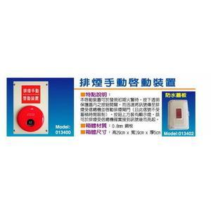 排煙手動啟動裝置-世勝防災設備工程有限公司-台南