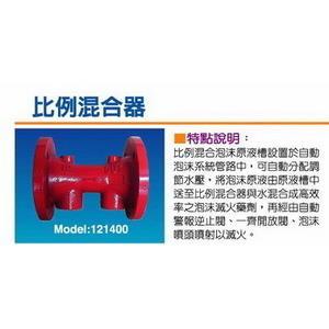 比例混合器(泡沫滅火設備用)-世勝防災設備工程有限公司-台南