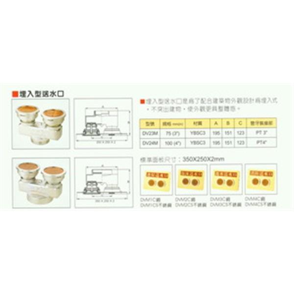 送水口-埋入型-世勝防災設備工程有限公司-台南