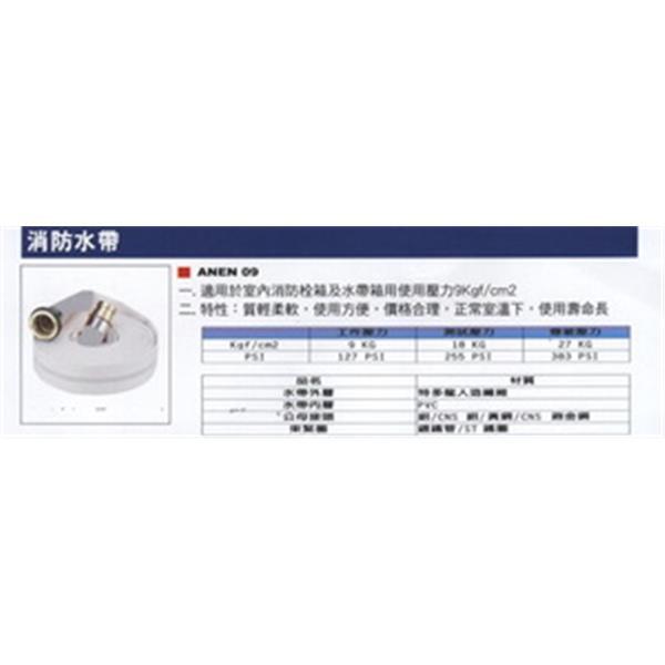 水帶-世勝防災設備工程有限公司-台南