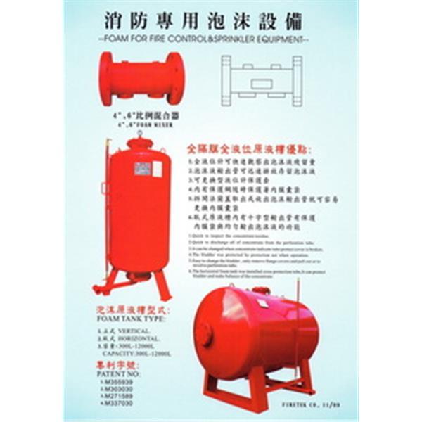 泡液原液槽組-世勝防災設備工程有限公司-台南