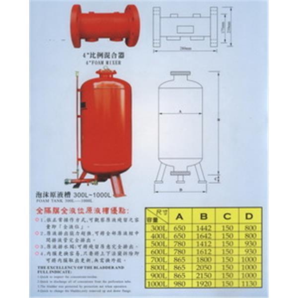泡沫原液槽-世勝防災設備工程有限公司-台南