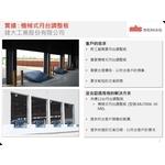 油壓式月台調整板(卸貨平台)-pic2