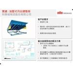 油壓式月台調整板(卸貨平台)-pic3