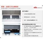 油壓式月台調整板(卸貨平台)-pic