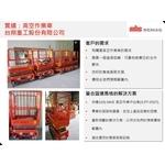 高空作業車-pic2