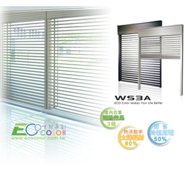 電動 強固型百葉窗 (WS3A)