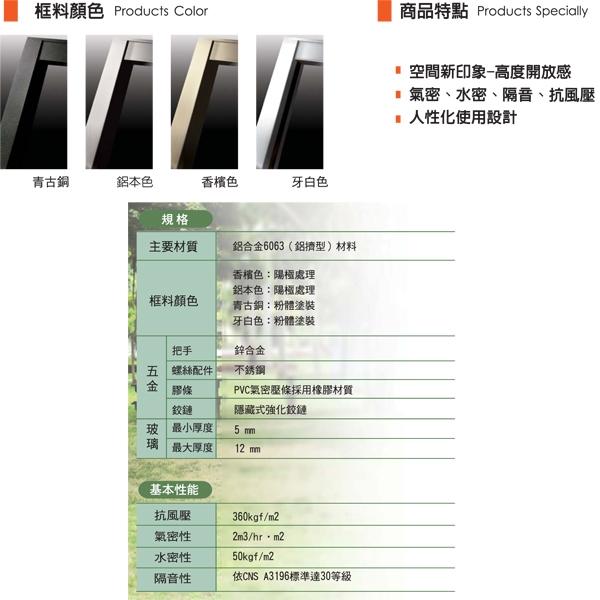 丹頂鶴 DHD 折疊門 FD 系列5