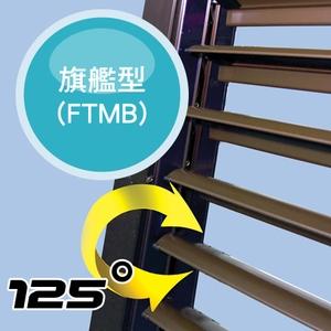 電動 旗艦型百葉窗(FTMB)2
