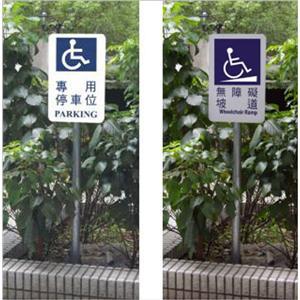無障礙停車指示牌-家葳企業有限公司-台中