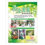 DM-庭園維護,景觀設計,綠化工程,室內造景-柏澄園藝景觀養護工程公司