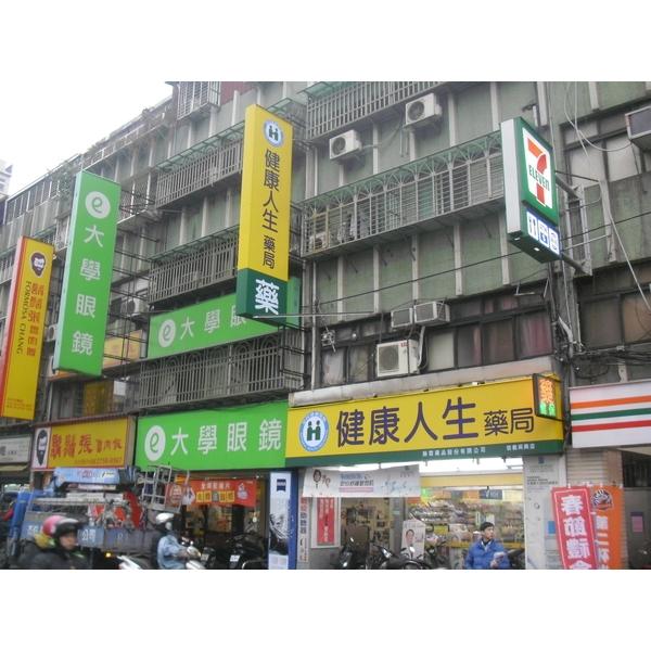 廣告招牌-信義吳興店