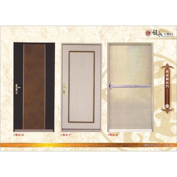 烤漆鋼板門