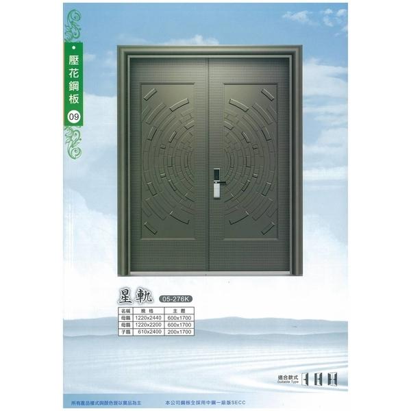 壓花鋼板門
