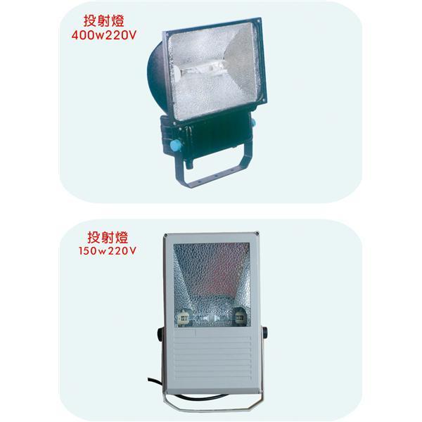 複金屬投射燈