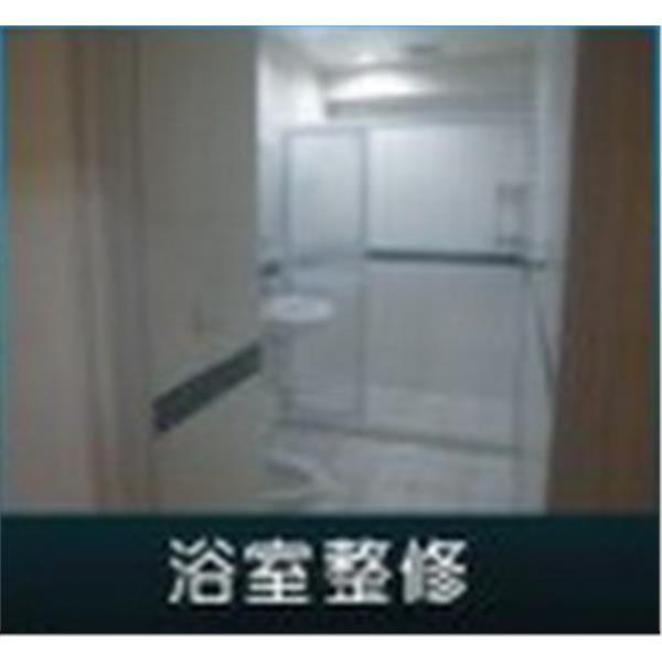 浴室整修-永和抓漏專家-台南