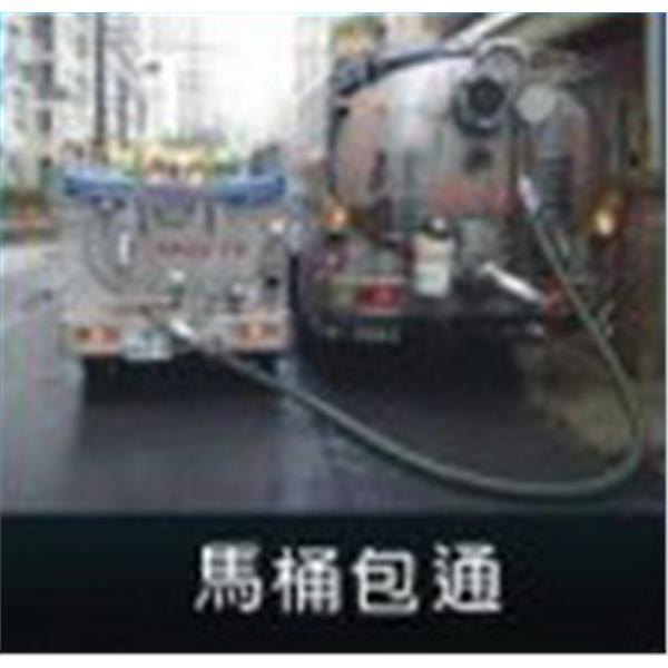 馬桶包通-永和抓漏專家-台南