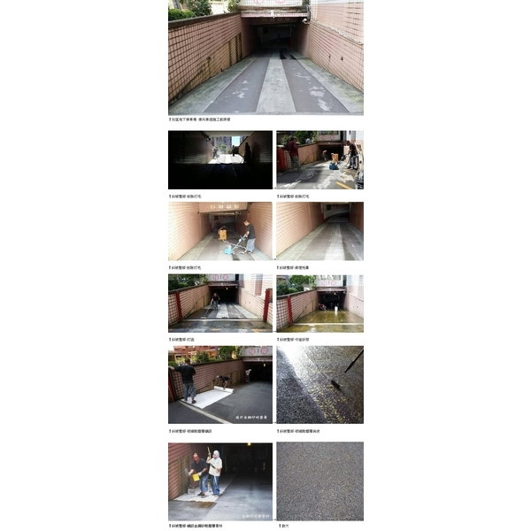 耐磨防滑地坪