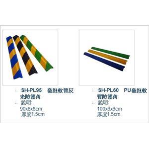 SH-PL95 發泡軟質反光防護角 、SH-PL60 PU發泡軟質防護角-旭宏國際有限公司-台中
